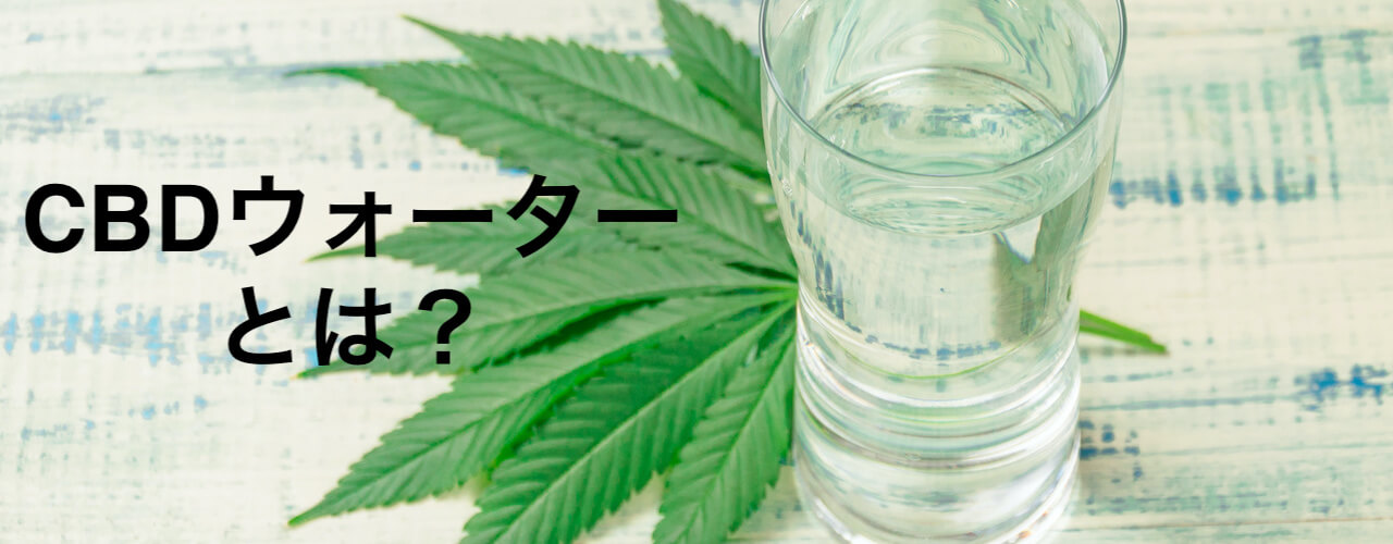 What is CBD water?